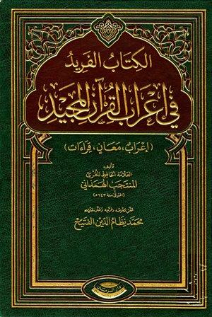 تحميل كتاب الفريد في إعراب القرآن المجيد تأليف المنتجب الهمذاني pdf مجاناً | المكتبة الإسلامية | موقع بوكس ستريم