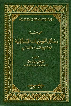 تحميل كتاب مجموعة رسائل التوجيهات الإسلامية لإصلاح الفرد والمجتمع تأليف محمد بن جميل زينو pdf مجاناً | المكتبة الإسلامية | موقع بوكس ستريم