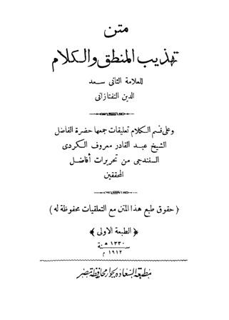 تحميل كتاب تهذيب المنطق والكلام تأليف سعد الدين التفتازاني pdf مجاناً | المكتبة الإسلامية | موقع بوكس ستريم