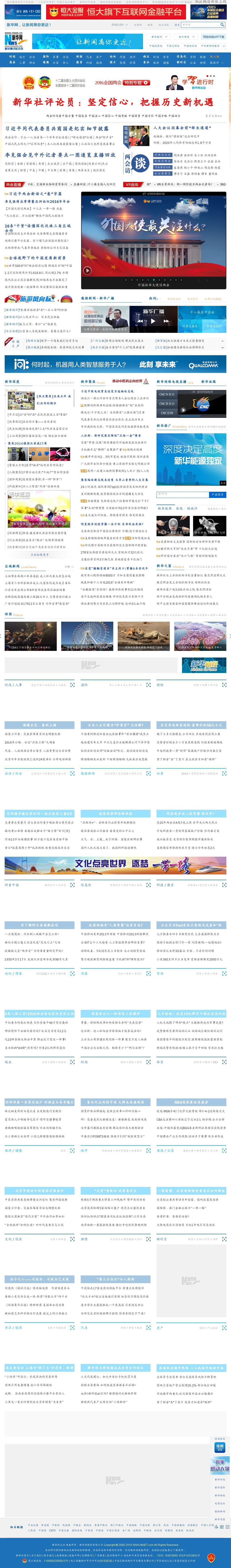 Xinhua at Thursday March 17, 2016, 7:27 a.m. UTC