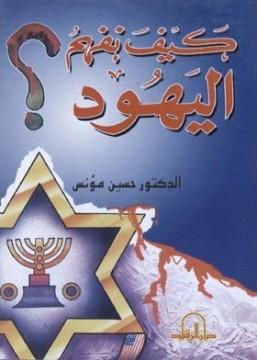 تحميل كتاب كيف نفهم اليهود تأليف حسين مؤنس pdf مجاناً | المكتبة الإسلامية | موقع بوكس ستريم