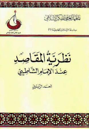 تحميل كتاب نظرية المقاصد عند الإمام الشاطبي تأليف أحمد الريسوني pdf مجاناً | المكتبة الإسلامية | موقع بوكس ستريم