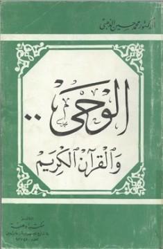 تحميل كتاب الوحي والقرآن الكريم تأليف محمد حسين الذهبي pdf مجاناً | المكتبة الإسلامية | موقع بوكس ستريم