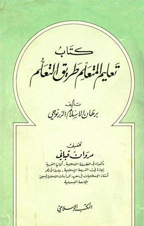 تحميل كتاب تعليم المتعلم طريق التعليم (ت: قباني) تأليف برهان الإسلام الزرنوجي pdf مجاناً | المكتبة الإسلامية | موقع بوكس ستريم