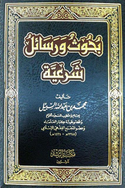 تحميل كتاب بحوث ورسائل شرعية تأليف محمد بن عبد الله السبيل pdf مجاناً | المكتبة الإسلامية | موقع بوكس ستريم