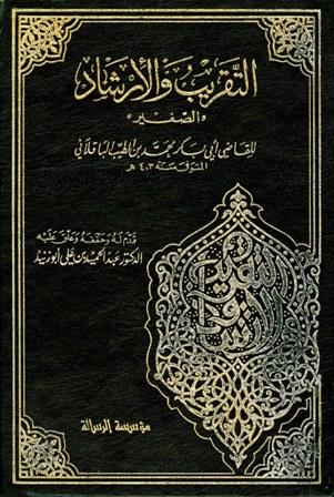 تحميل كتاب التقريب والإرشاد (الصغير) تأليف محمد بن الطيب أبو بكر الباقلاني pdf مجاناً | المكتبة الإسلامية | موقع بوكس ستريم