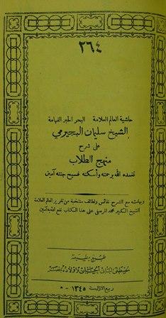 تحميل كتاب حاشية البجيرمي على شرح المنهج = التجريد لنفع العبيد تأليف سليمان البجيرمي pdf مجاناً | المكتبة الإسلامية | موقع بوكس ستريم